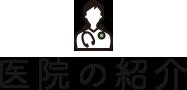 医院の紹介
